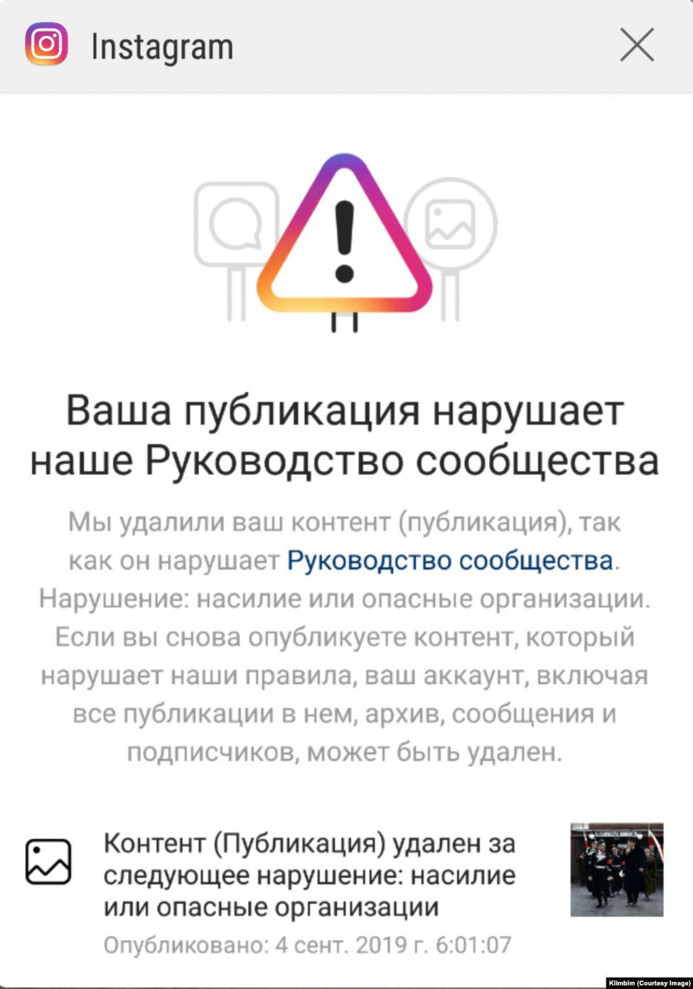 Peringatan Instagram kepada Olga Shirnina